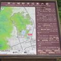 韮山城(伊豆の国市)