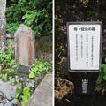 山本勘助誕生地(富士宮市)安女墓