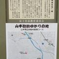 Photos: 山本勘助誕生地(富士宮市)