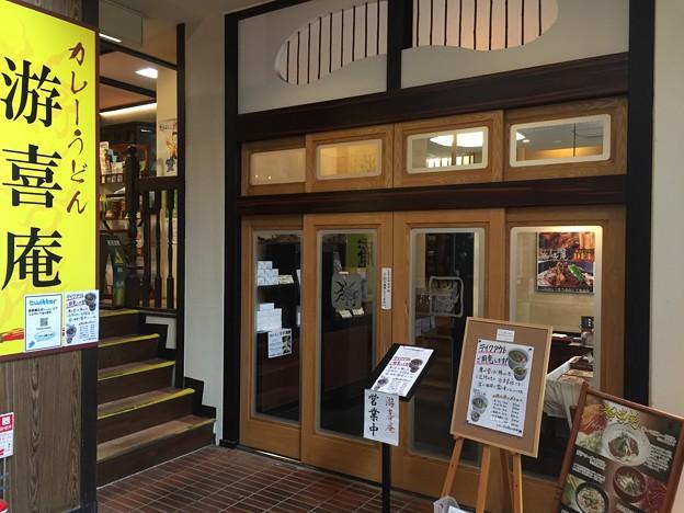 カレーうどん専門店 游喜庵(渋川市)