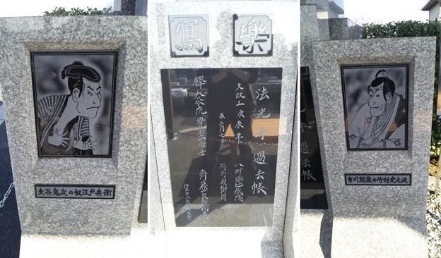 法光寺(越谷市)東洲斎写楽供養塔