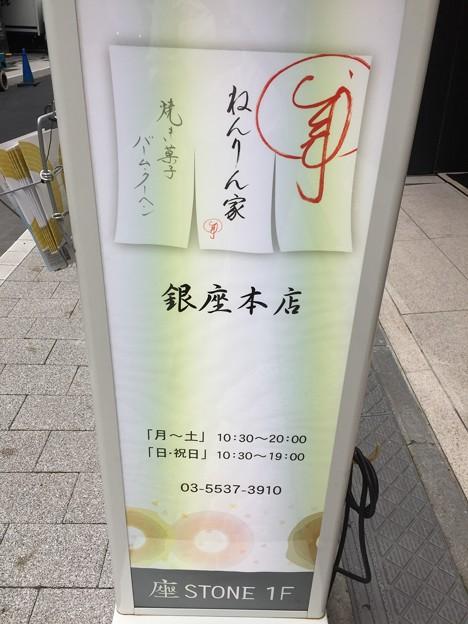 ねんりん家 銀座本店