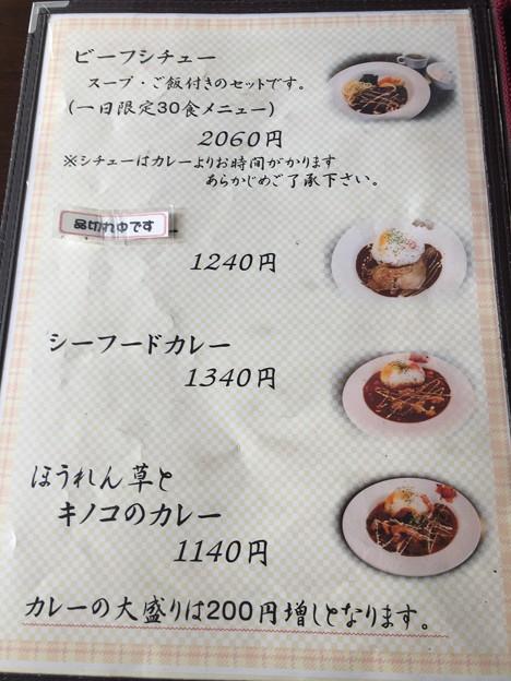 シチューとカレーの店 湖亭(箱根町)