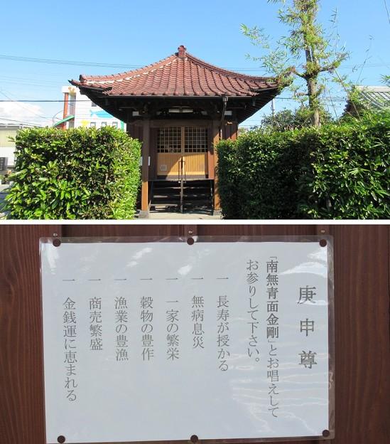 源立寺(富士市)