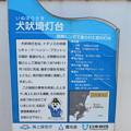 犬吠埼灯台(銚子市)