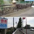 写真: 小手指原古戦場(所沢市)誓詞ヶ橋
