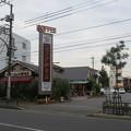 Photos: コメダ珈琲店 保谷店