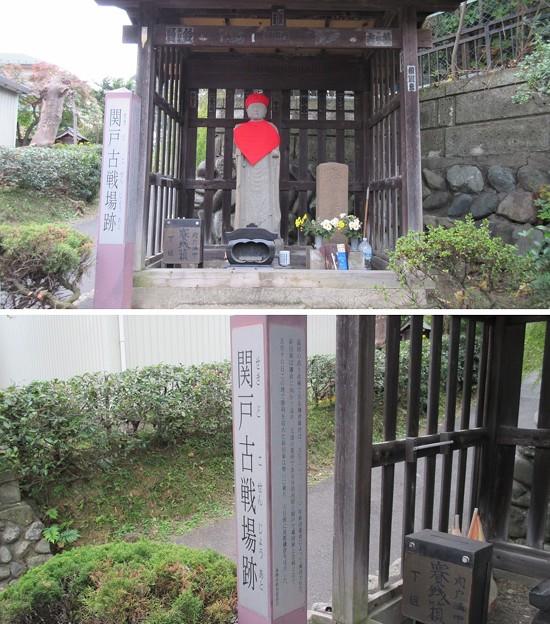 Photos: 関戸古戦場(多摩市)古戦場標柱