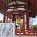 Photos: 佐野厄除け大師(栃木県佐野市)金銅大梵鐘