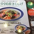 Photos: リンガーハット 長崎ちゃんぽん