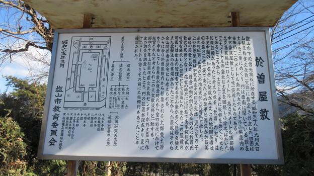 於曾屋敷(甲州市)