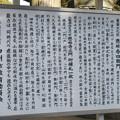 恵林寺(甲州市小屋敷)