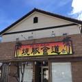 Photos: 焼豚食堂(山梨市)臨休!!       /( ̄ロ ̄;)\       