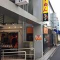Photos: しょうゆのおがわや 北野店(八王子市)