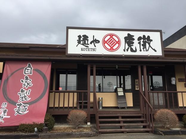 虎徹(行方市)