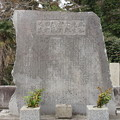 常盤共有墓地(水戸市)藤田幽谷墓