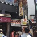 Photos: 元祖鎌倉コロッケ 鳥小屋(鎌倉市 小町通)