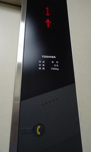 龍谷山本願寺(西本願寺)阿弥陀堂のエレベーター操作盤(東芝製)