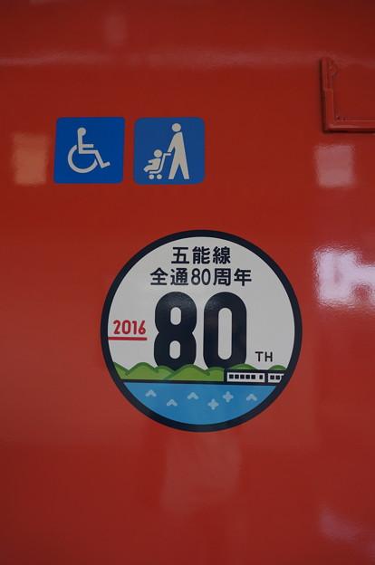青森駅 五能線全通80周年