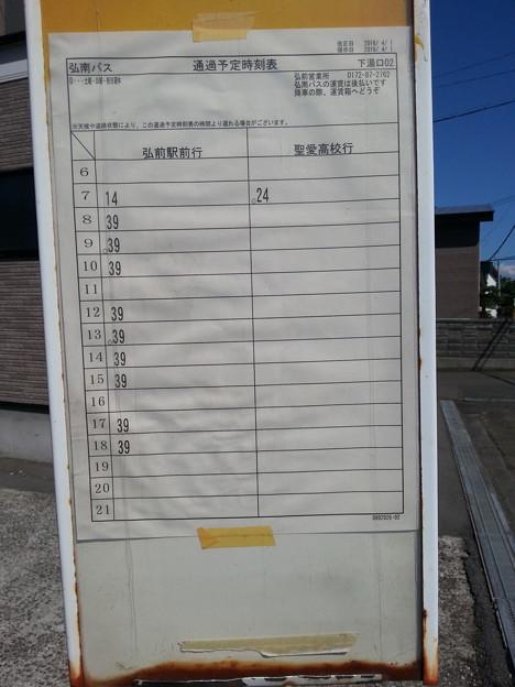ふらいんぐうぃっち 聖地巡礼者さん 帰り弘南バスの本数が少ないので気をつけて下さいw