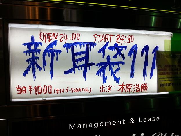 新耳袋111 ロフト朝まで怪談 楽しんで来ます(*^^*)