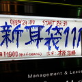 Photos: 新耳袋111 ロフト朝まで怪談 楽しんで来ます(*^^*)