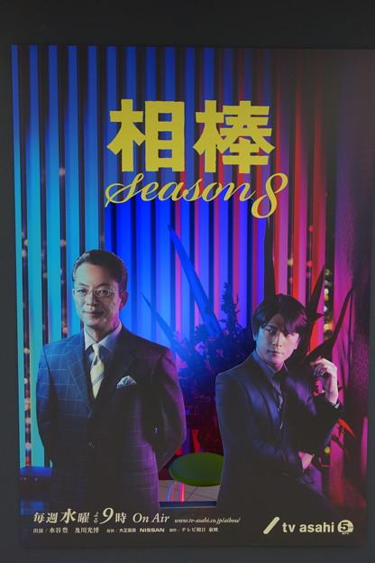 相棒展2017 記念撮影コーナー(2)