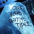 写真: クアラクアヤン TYPE? 1