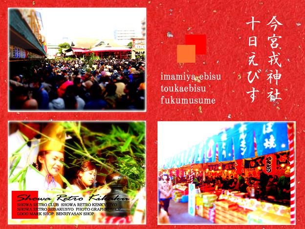 ★今宮戎祭り★