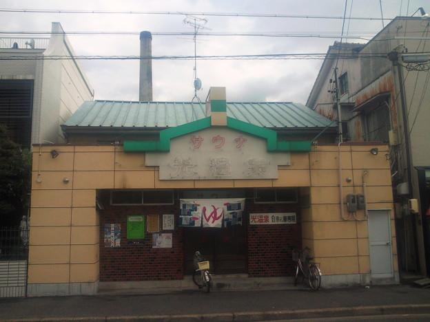 光温泉(店舗2)
