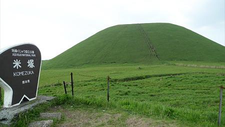 米塚(7)