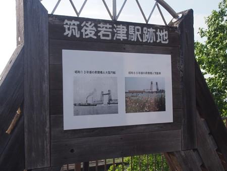 tikugogawasyoukaikyou12