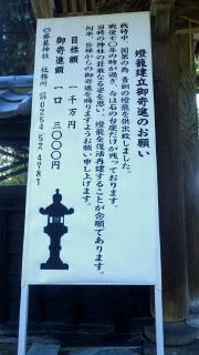 藤基神社燈籠再建募金