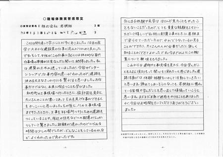 インターンシップお礼_ページ_4