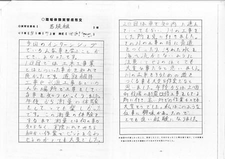 インターンシップお礼_ページ_5