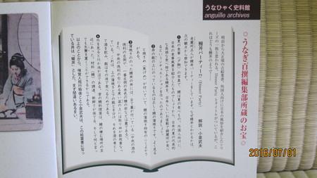 うなぎ百撰02