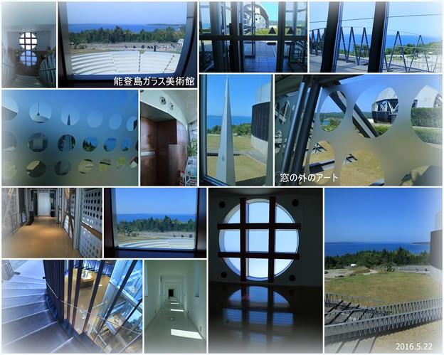能登島ガラス美術館 窓の外のアート