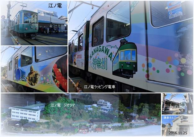 江ノ電 ラッピング電車とジオラマなど