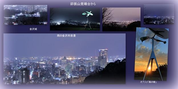 雨の卯辰山見晴台から(1)