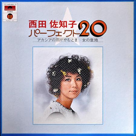 西田佐知子パーフェクト20