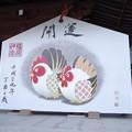 Photos: 橿原神宮 絵馬 ‐ 4