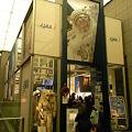 Photos: さようなら JAXA i
