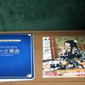 Photos: 青の交響曲の車窓0001