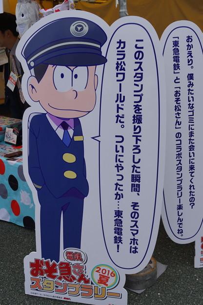 万博鉄道まつり(2017)0044