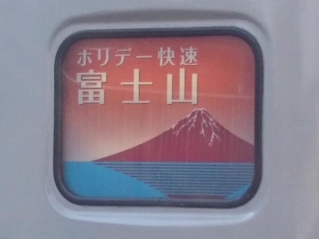ホリデー快速富士山 HM