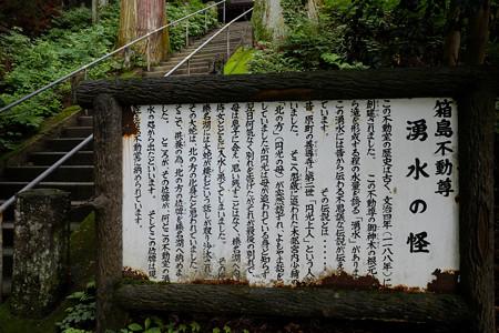 箱島湧水の怪-1542