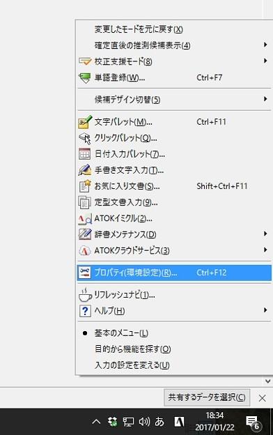 ATOK設定2