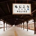 九州の玄関。。レトロな駅 門司港ホーム 20161007