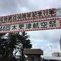 撮って出し。。木更津航空祭へ。。2月25日