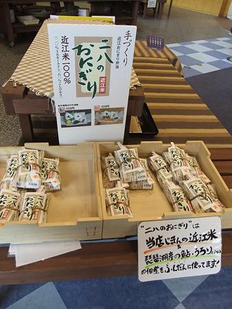 滋賀05・びわ湖大橋米プラザ7